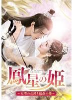 鳳星の姫~天空の女神と宿命の愛~ Vol.4
