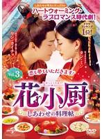 花小厨~しあわせの料理帖~ Vol.3