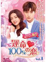 運命100%の恋 Vol.1