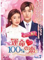 運命100%の恋 Vol.7