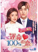 運命100%の恋 Vol.8