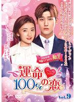 運命100%の恋 Vol.9