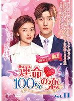 運命100%の恋 Vol.11