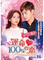 運命100%の恋 Vol.16