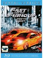 ワイルド・スピードX3 TOKYO DRIFT (ブルーレイディスク)