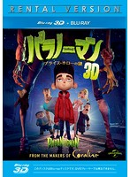 パラノーマン ブライス・ホローの謎 3D (3D&2D)(ブルーレイディスク)(Blu-ray 3D)