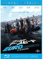 ワイルド・スピード EURO MISSION (ブルーレイディスク)
