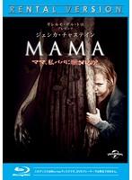 MAMA (ブルーレイディスク)