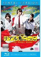 リアル鬼ごっこ 2015劇場版 (ブルーレイディスク)