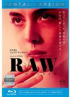 RAW 少女のめざめ (ブルーレイディスク)