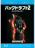 バックドラフト2/ファイア・チェイサー (ブルーレイディスク)