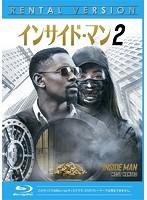 インサイド・マン 2 (ブルーレイディスク)