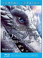 ドラゴンハート-明日への希望- (ブルーレイディスク)