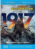 1917 命をかけた伝令 (ブルーレイディスク)