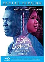 ドント・レット・ゴー-過去からの叫び- (ブルーレイディスク)