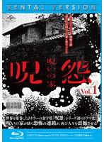 呪怨:呪いの家 Vol.1 (ブルーレイディスク)