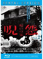 呪怨:呪いの家 Vol.2 (ブルーレイディスク)