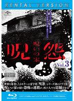 呪怨:呪いの家 Vol.3 (ブルーレイディスク)