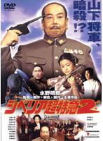 シベリア超特急2 ~菊富士ホテル殺人メロディ~ 完全版