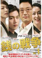 銭の戦争 Vol.01