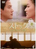 ストック〜君に贈る花言葉〜 Vol.04