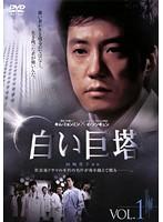 白い巨塔 (韓国TVドラマ) Vol.01