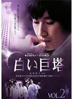 白い巨塔 (韓国TVドラマ) Vol.02
