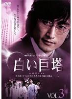 白い巨塔 (韓国TVドラマ) Vol.03