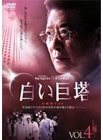 白い巨塔 (韓国TVドラマ) Vol.04