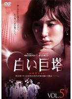 白い巨塔 (韓国TVドラマ) Vol.05
