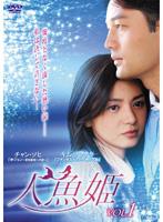 人魚姫 Vol.1