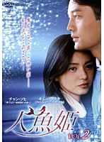 人魚姫 Vol.2
