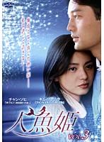 人魚姫 Vol.3