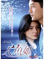 人魚姫 Vol.4