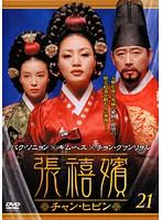 張禧嬪[チャン・ヒビン] Vol.21