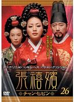 張禧嬪[チャン・ヒビン] Vol.26