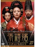 張禧嬪[チャン・ヒビン] Vol.27