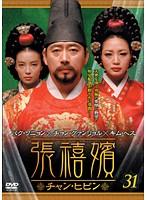 張禧嬪[チャン・ヒビン] Vol.31