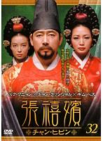 張禧嬪[チャン・ヒビン] Vol.32