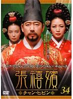 張禧嬪[チャン・ヒビン] Vol.34