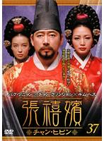 張禧嬪[チャン・ヒビン] Vol.37