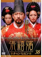 張禧嬪[チャン・ヒビン] Vol.38