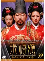 張禧嬪[チャン・ヒビン] Vol.39