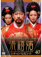 張禧嬪[チャン・ヒビン] Vol.40