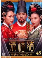 張禧嬪[チャン・ヒビン] Vol.48