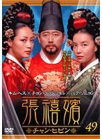 張禧嬪[チャン・ヒビン] Vol.49