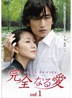 完全なる愛 Vol.1
