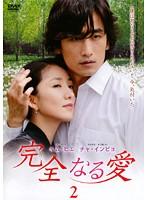 完全なる愛 Vol.2
