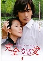 完全なる愛 Vol.3
