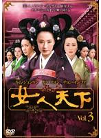 女人天下 Vol.3